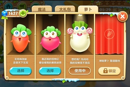 保卫萝卜2萝卜英雄登场 爆萌无底线!