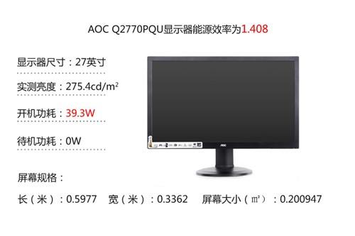 超清分辨率!AOC Q2770PQU显示器评测