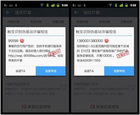 触宝号码助手识破航班取消诈骗短信骗局