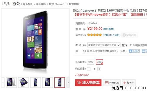 便携Windows平板 联想Miix 2 8热销中