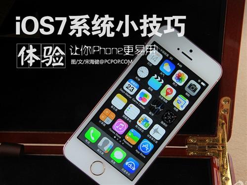 让你iPhone易用 你不知道的iOS7小技巧