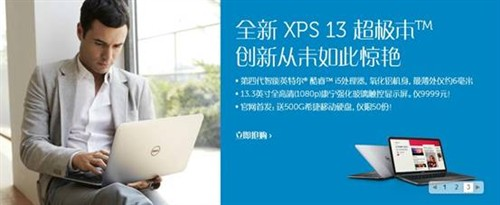 模具硬件升级 XPS 13触控超极本送大礼