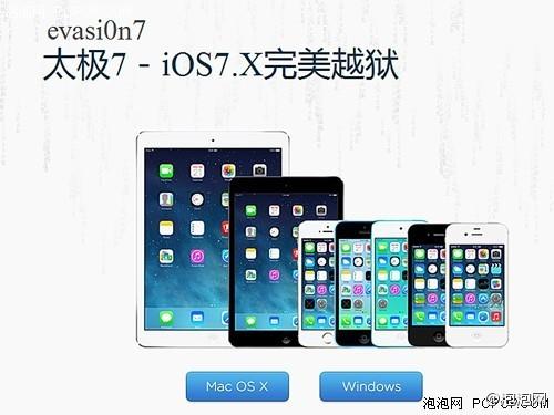 iOS7越狱来了!小编告诉你越,还是不越?