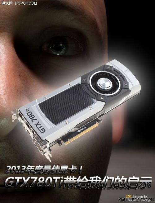 年度最佳显卡:NV GTX780Ti带来的启示