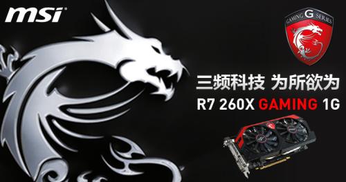 千元游戏玩家最爱微星R7 260X GAMING