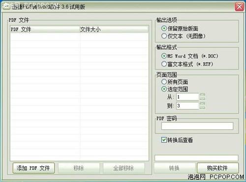 最简单实现PDF转换成Word软件推荐