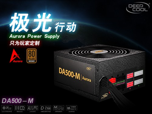 九州风神 DA500-M智能散热电源详解篇