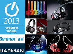 喜大普奔 2013耳机行业盘点产品颁奖