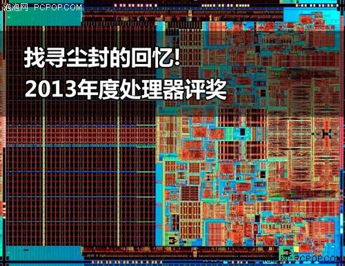 找寻尘封的回忆!2013年度处理器评奖