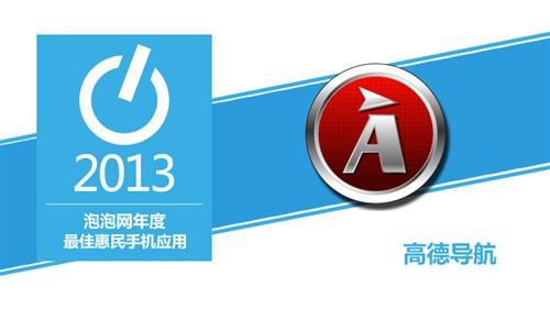 转型与平台化实例 手机应用2013年评奖