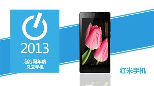 泡泡网2013年度手机优秀产品评选揭晓