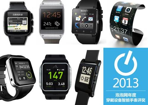向便携智能化发展!智能手表2013年度评奖