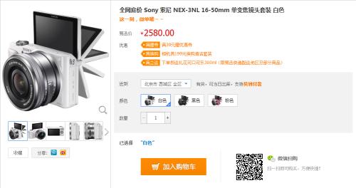 学生购机好选择索尼NEX-3N套机很超值