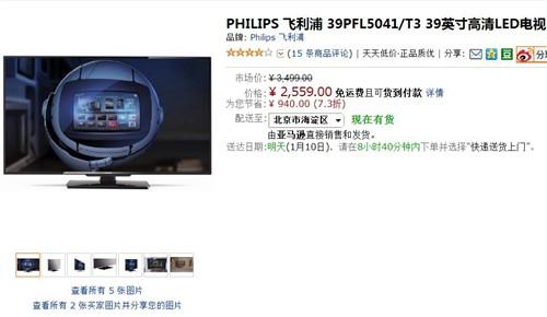飞利浦39寸液晶电视 亚马逊售价2559元