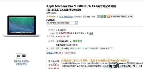 下单立减100 苹果MD101CH/A亚马逊7599