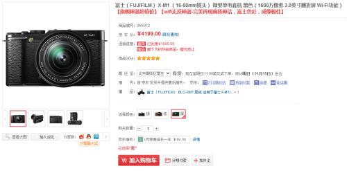 入门复古微单相机富士X-M1套机不足5K