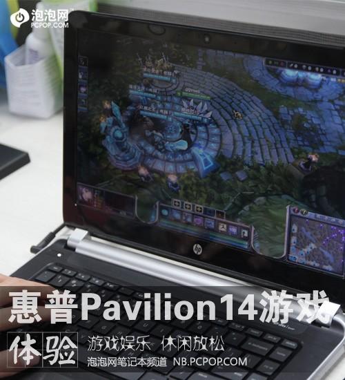 表现令人满意 惠普Pavilion14游戏体验