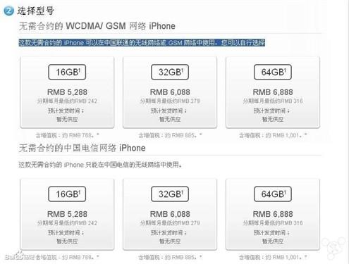 真的被坑了吗?苹果iPhone5s之小分析