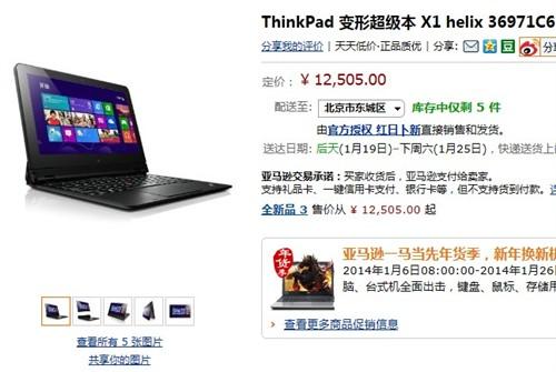 超极本亦是平板 小黑X1 helix售12505元