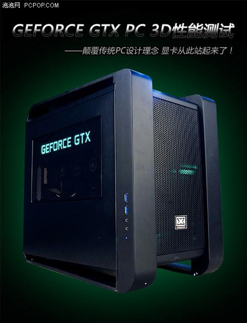 颠覆传统PC!GEFORCE GTX PC性能测试