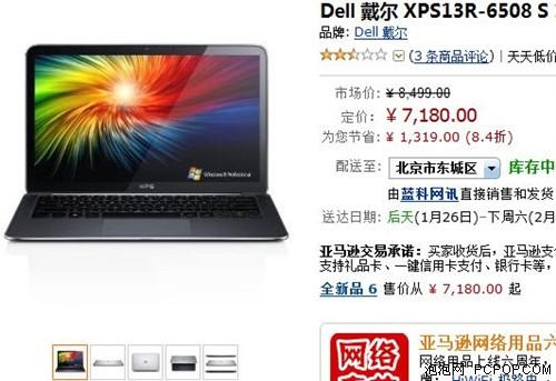 极致劲薄精美之作 戴尔XPS13R售7180元