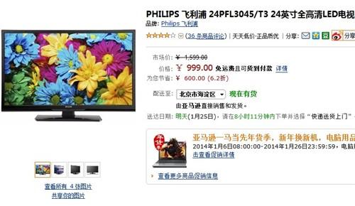 售价不到1000 飞利浦24寸全高清电视