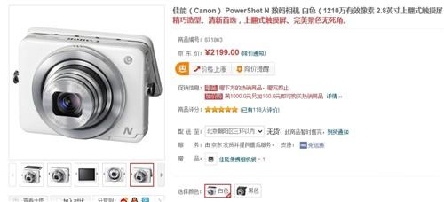 滤镜丰富的小DC 佳能PowerShot N热卖