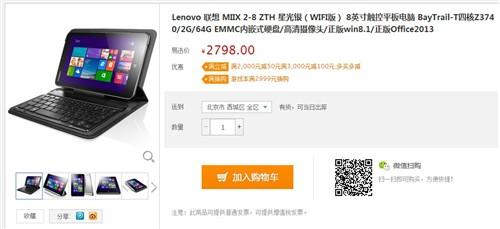 英特尔核芯!联想MIIX 2易迅售2798元