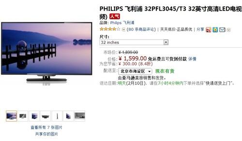 进口电视也不贵 飞利浦32寸电视1599元
