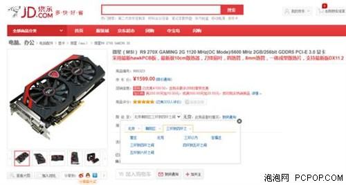 春节假期销售火爆微星R9 270X GAMING
