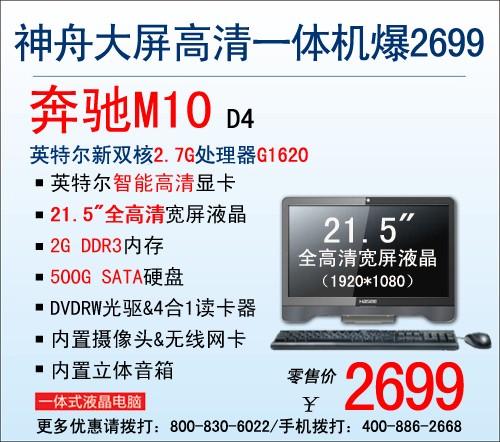 1080P全高清神舟双核一体机M10爆2699