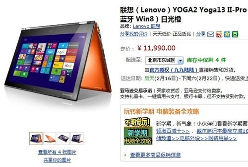 翻转触控 联想顶配Yoga2 Pro售11990元