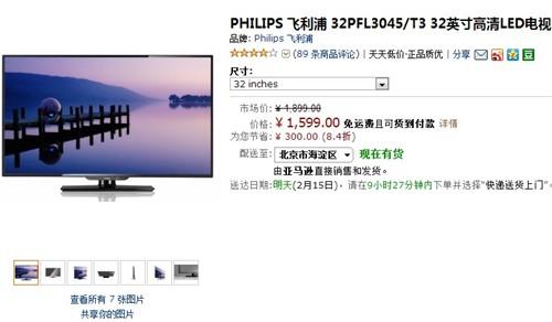 便宜的进口电视 飞利浦32寸电视售1599