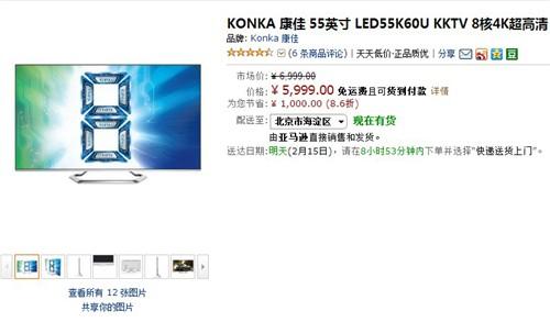 康佳55寸4K超高清液晶电视 真的很便宜