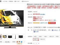 50寸3D数字超薄液晶电视 惠科最便宜