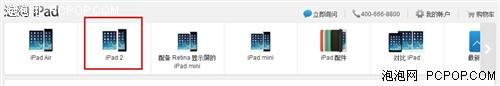 纪念一代经典 iPad 2真的廉颇老矣
