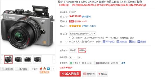 高性能无反相机 松下GX1双头套机跌价
