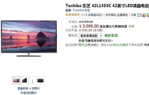 东芝42L1353C 42寸液晶电视 2014新品
