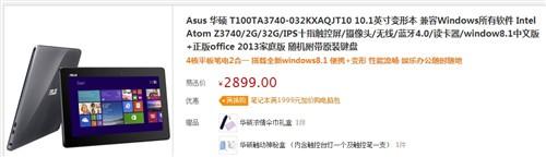 兼具实用与便携 华硕T100T苏宁2899元