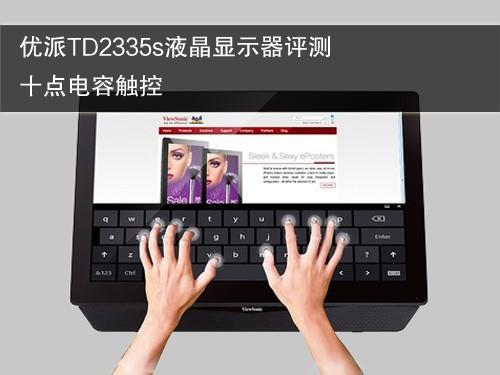 十点电容触控 优派TD2335s显示器评测