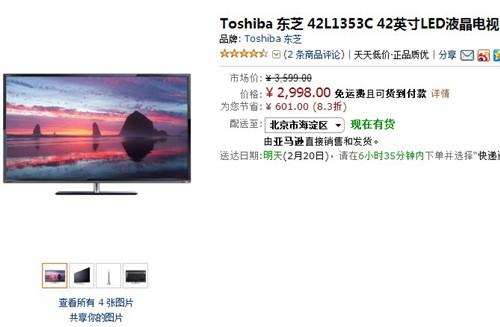 独特的视听效果 东芝1353C 42寸电视