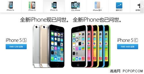 经典iPhone落幕 iPhone4苹果官网下架