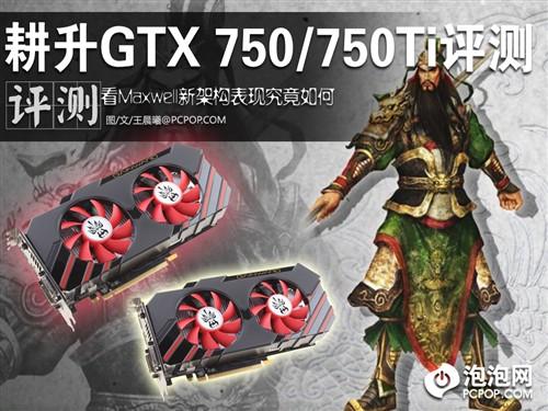 中端新兵 耕升GTX750/750Ti关羽版评测