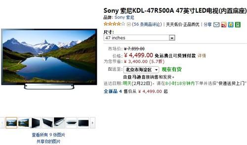 3米最佳观看的黄金选择 47寸索尼电视
