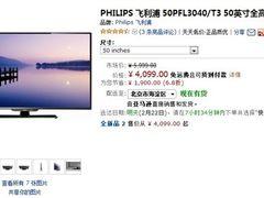 性价比之王 飞利浦50寸全高清液晶电视