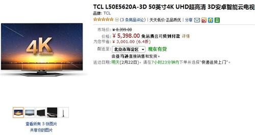 时尚炫酷 TCL50寸 4K电视只要五千多
