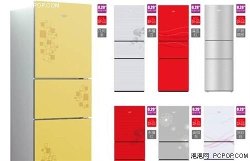 低碳家电 澳柯玛超级节能冰箱受青睐