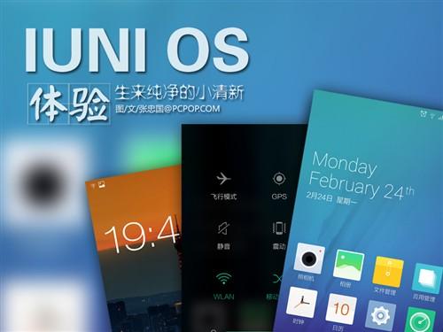 生来纯净小清新!IUNI OS系统体验评测