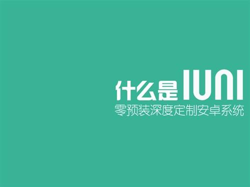 生来纯净的小清新!IUNI OS试用体验篇