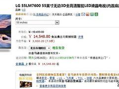 55英寸LG全高清3D电视亚马逊14548元